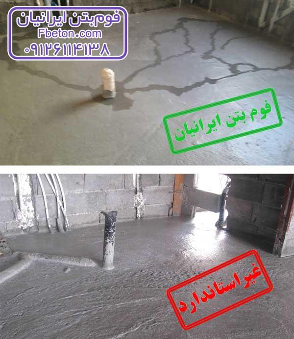 مقایسه افت سطحی فوم بتن ایرانیان با یک نمونه غیراستاندارد