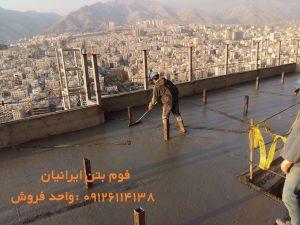سرعت و خصوصیات فوم بتن ایرانیان