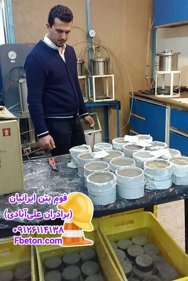 آزمایشگاه مقاومت مصالح برای کنترل کیفیت فوم بتن