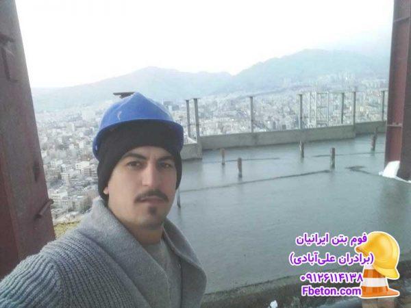 بعد از اجرای فوم بتن در برج پارسیان