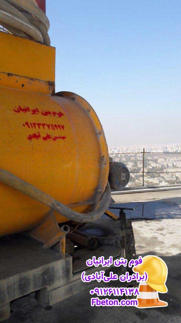 دستگاه فوم بتن در برج پارسیان