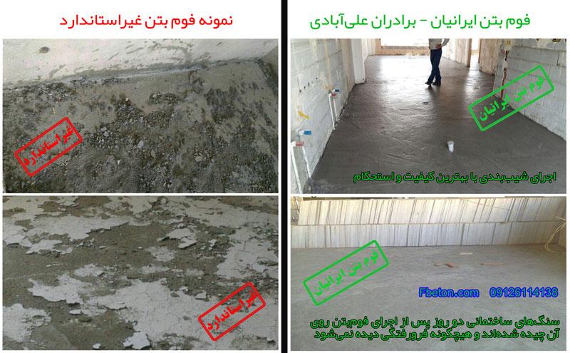 مقایسه کیفیت فوم بتن ایرانیان با فومبتنهای غیراستاندارد