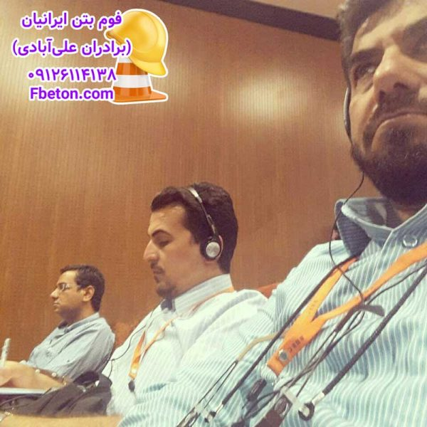 مدیر عامل و مدیر تحقیق و توسعه فوم بتن ایرانیان