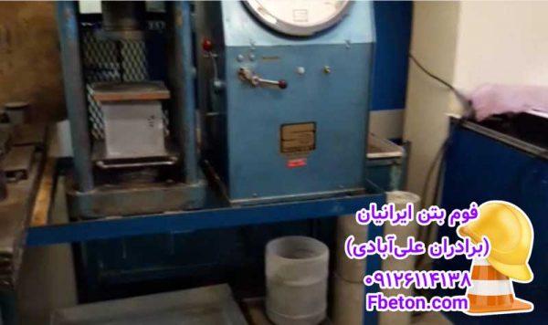 نمونه فوم بتن در دستگاه تست فشار