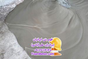 کاربرد انواع دوغاب فوم بتن