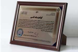 گواهینامه فنی فوم بتن ایرانیان