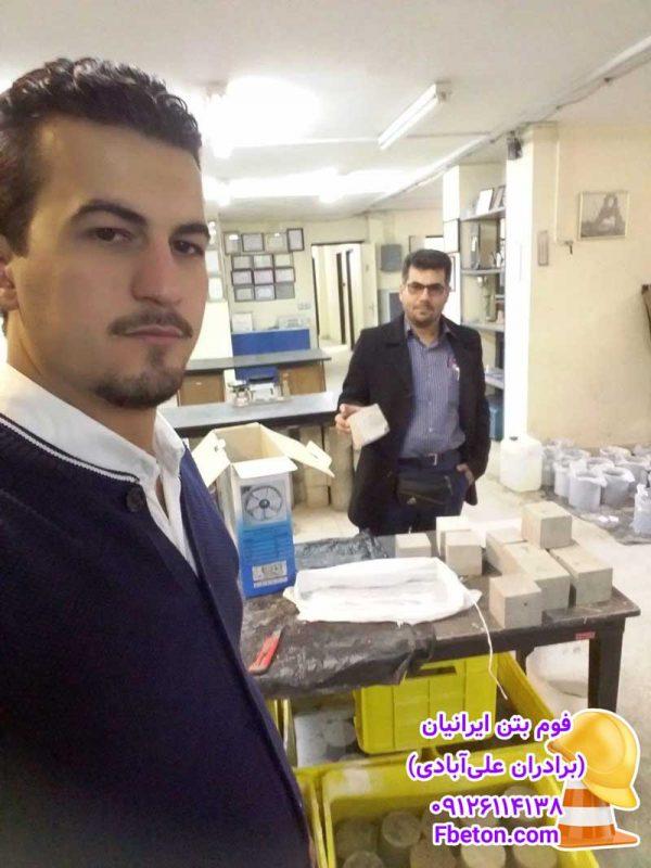 آزمایشگاه کنترل کیفیت فوم بتن