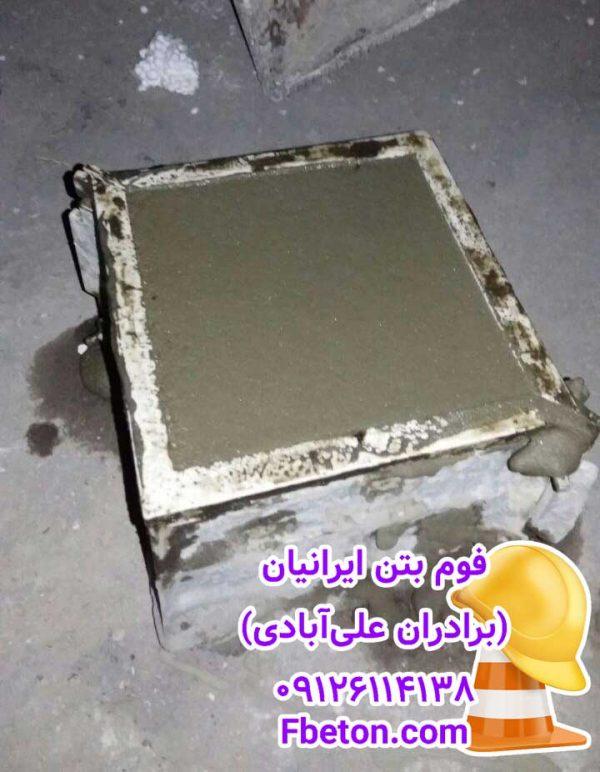 تهیه بلوک نمونه فوم بتن برای آزمایش کنترل کیفیت