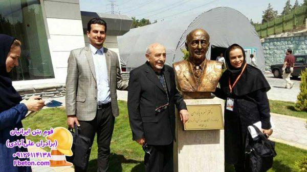 مدیر تحقیق و توسعه فوم بتن ایرانیان در کنار بنیانگذار مرکز تحقیقات راه، مسکن و شهرسازی