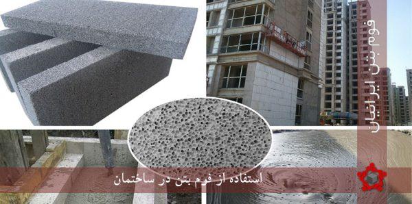استفاده از فوم بتن در ساختمان